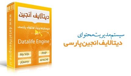 دانلود دیتالایف انجین فارسی Datalife Engine Farsi 12.1