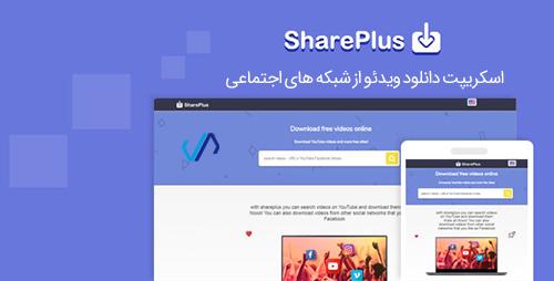 اسکریپت دانلود ویدئو از شبکه های اجتماعی Shareplus نسخه 2.1