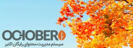 سیستم مدیریت محتوای رایگان اکتبر October CMS