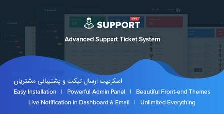 اسکریپت ارسال تیکت و پشتیبانی مشتریان SupportPro