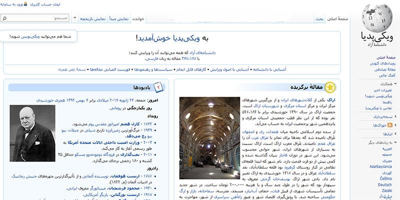 دانلود اسکریپت سایت ویکی پدیا WikiPedia
