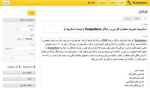 اسکریپت مدیریت محتوای فارسی و رایگان Textpattern