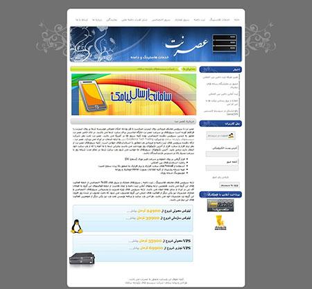 اسکریپت مدیریت هاستینگ فارسی سما