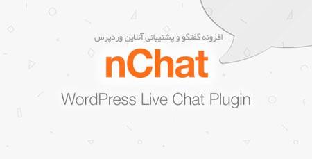 گفتگوی زنده با مشتریان در وردپرس با افزونه فارسی nChat نسخه 1.0.1