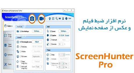 دانلود ScreenHunter Pro 7.0.993 – نرم افزار ضبط فیلم و عکس از صفحه نمایش
