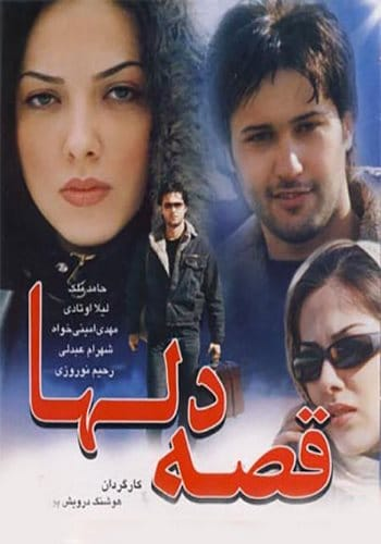 دانلود فیلم ایرانی قصه دلها