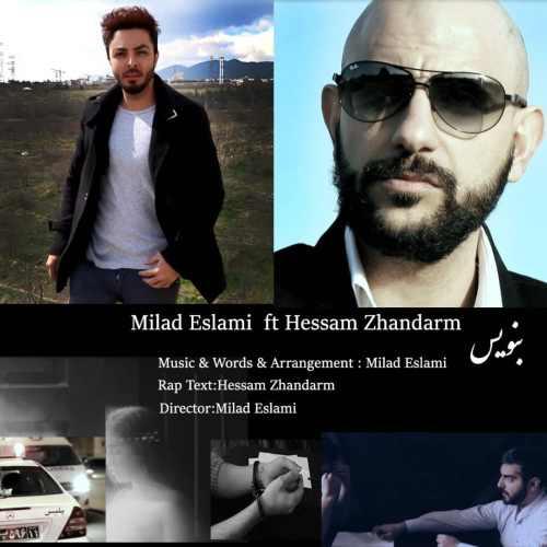 دانلود موزیک ویدیو جدید میلاد اسلامی و حسام ژاندارم بنام بنویس