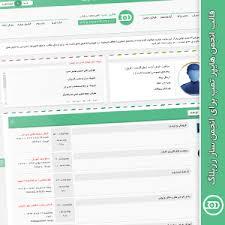 قالب های ویژه رزبلاگ قالب انجمن