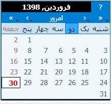 تقویم کامل هجری شمسی برای وب سایت ها
