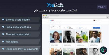 اسکریپت جامعه مجازی دوست یابی YouDate