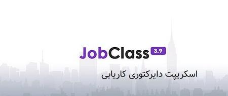 اسکریپت دایرکتوری کاریابی JobClass نسخه 3.9