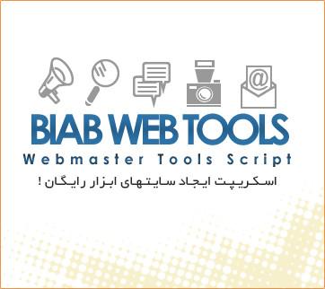 اسکریپت Biab راه اندازی سایت های ابزار