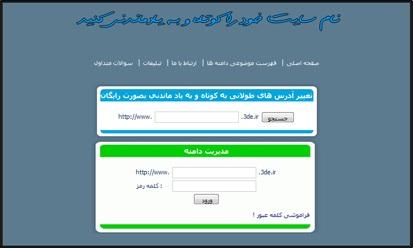 دانلود اسکریپت ساب دومین دهی فارسی همراه با آموزش نصب