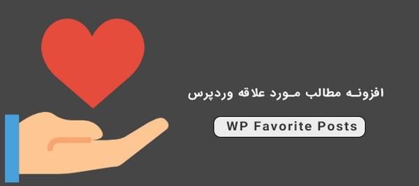 افزودن نوشته به علاقه مندی ها در وردپرس با افزونه WP Favorite Posts