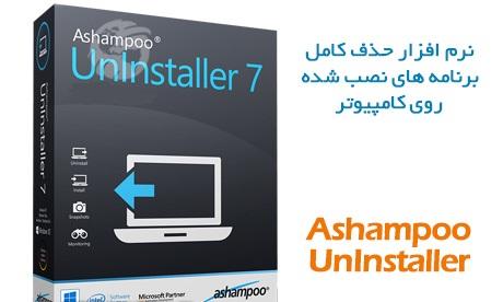 دانلود Ashampoo UnInstaller 6.0.0.10 – حذف کامل نرم افزارهای نصب شده روی کامپیوتر