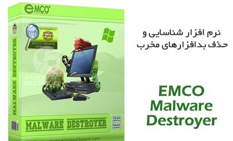 دانلود EMCO Malware Destroyer 8.2.25.1164 – نرم افزار شناسایی و حذف بد افزار ها و برنامه های جاسوسی مخرب