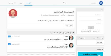 اسکریپت انجمن ساز فارسی Carbon Forum