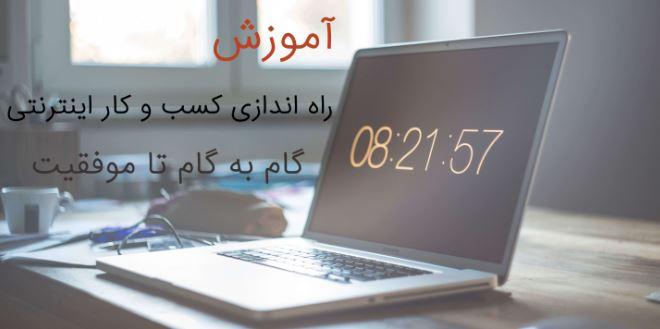 آموزش راه اندازی کسب و کار اینترنتی + چند ایده پولساز در ایران