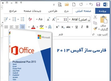 فارسی ساز آفیس 2013 - Office 2013 Persian Language Interface Pack