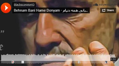 موزیک آنلاین Behnam Bani Hame Donyam - بهنام بانی همه دنیام