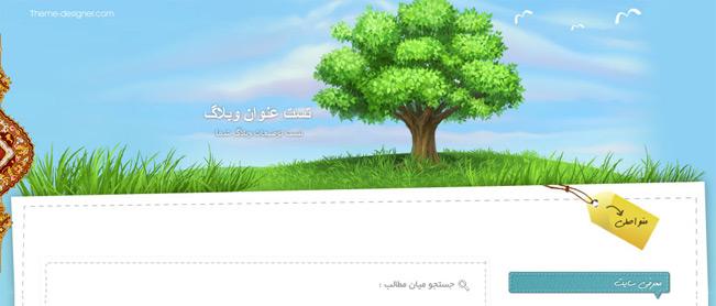 قالب درخت سبز بهاری برای میهن بلاگ