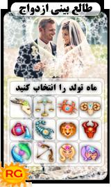 ابزار فال و طالع بینی ازدواج گرافیکی در وبلاگ و سایت