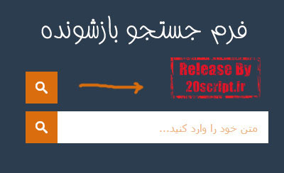 فرم جستجو بازشونده با استفاده از جاوا اسکریپت