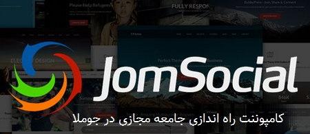 راه اندازی جامعه مجازی در جوملا با افوزنه JomSocial PRO
