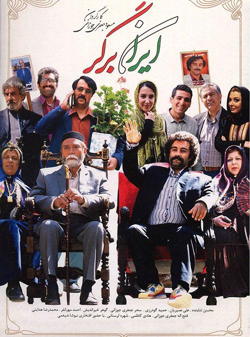 دانلود فیلم سینمایی ایران برگر با کیفیت عالی