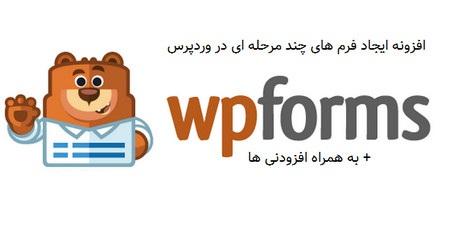 افزونه ایجاد فرم های چند مرحله ای WPForms Pro به همراه افزودنی ها
