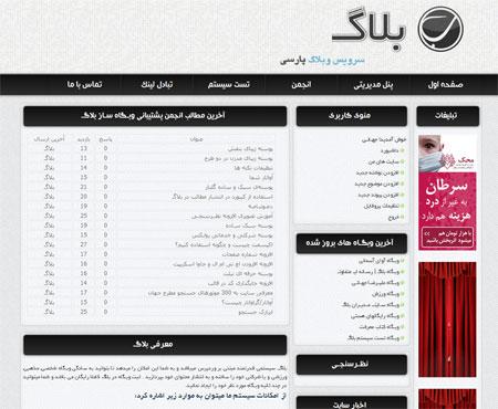 پوسته زیبای وبلاگ دهی وردپرس Bllog فارسی