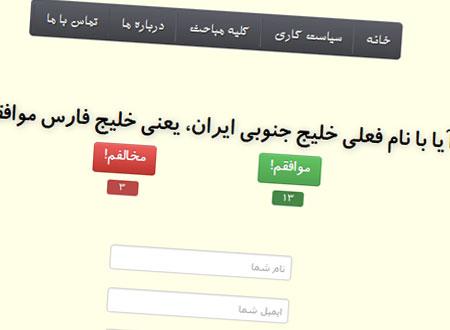 اسکریپت نظر سنجی فارسی iVote