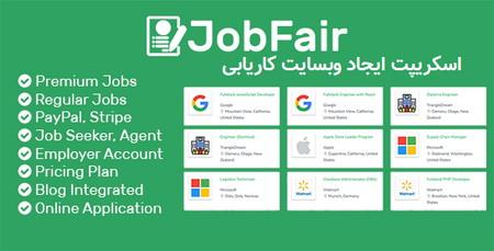 اسکریپت ایجاد وبسایت کاریابی JobFair