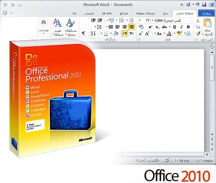 فارسی ساز آفیس 2010 تمام نسخه ها - Office 2010 Persian Language Interface Pack