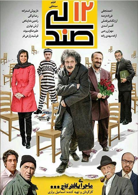 دانلود فیلم 12 صندلی با کیفیت های عالی