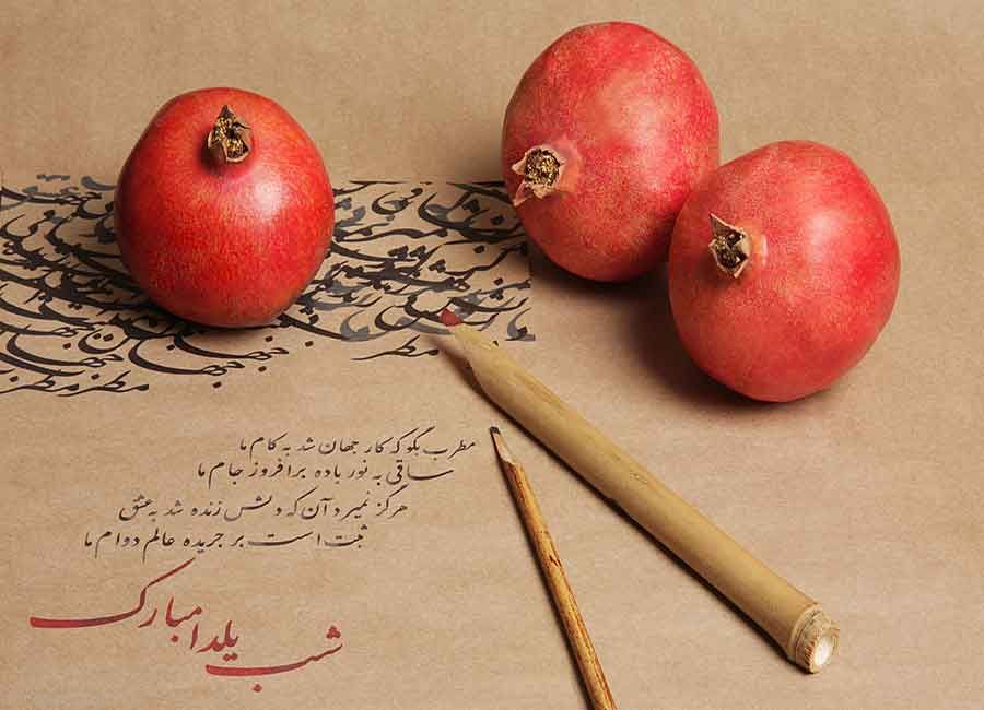 کارت پستال جدید ویژه تبریک شب یلدا