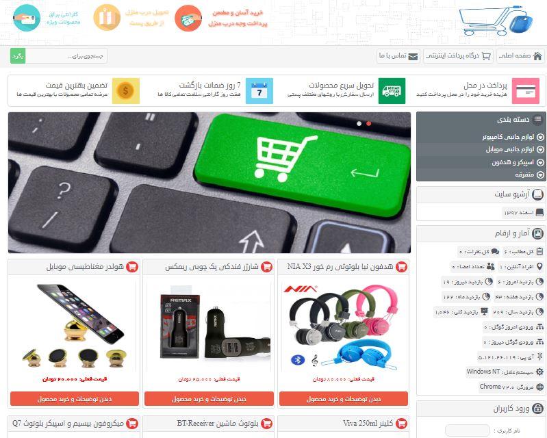 قالب فروشگاهی شمس برای رزبلاگ