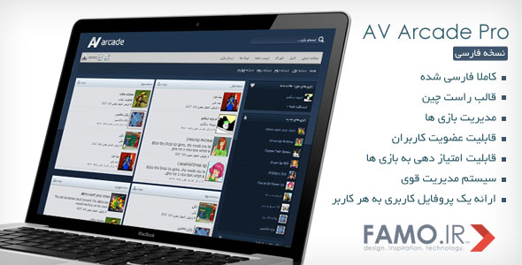 دانلود اسکریپت بازی آنلاین فارسی AV Arcade Pro 5.7.4