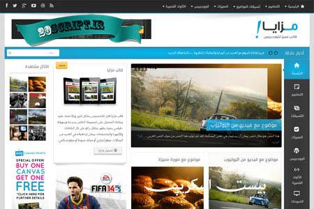 پوسته خبری مزایا Mazaya فارسی وردپرس