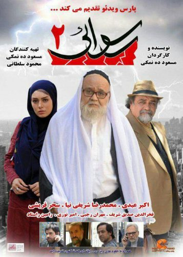 دانلود فیلم جدید رسوایی 2 با لینک مستقیم