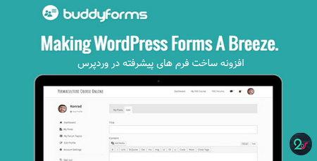 افزونه ساخت فرم های پیشرفته در وردپرس BuddyForms Premium