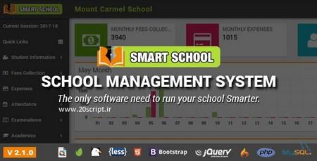 اسکریپت سیستم مدیریت مدرسه Smart School نسخه 4.1.0