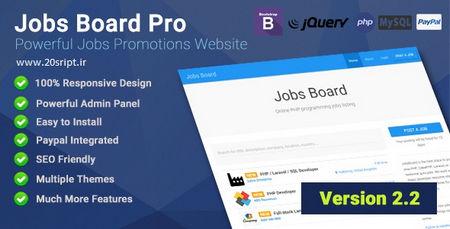 اسکریپت کاریابی Jobs Board Pro نسخه 2.2