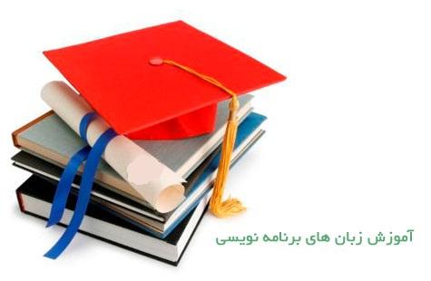 دانلود کتاب الکترونیک آموزش زبان های برنامه نویسی و برنامه های کاربردی