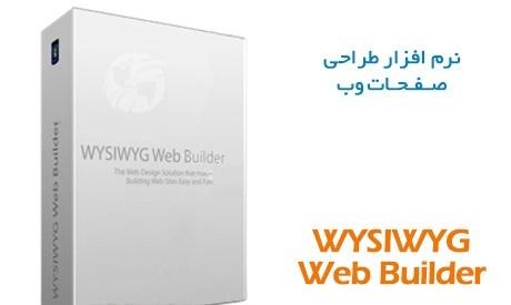 دانلود WYSIWYG Web Builder 14.3.4 – نرم افزار طراحی صفحات وب