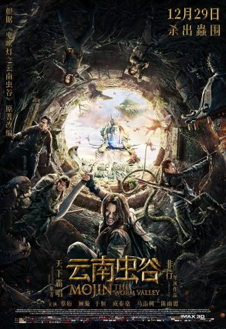 دانلود فیلم Mojin The Worm Valley 2018