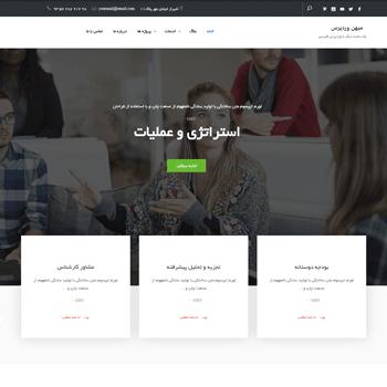 قالب وردپرس Business Consultr فارسی