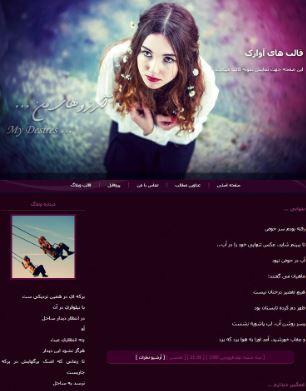 قالب وبلاگ دو ستونه عاشقانه آرزوهای من