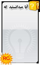 ابزار دانستنی ها تصادفی در وبلاگ و سایت