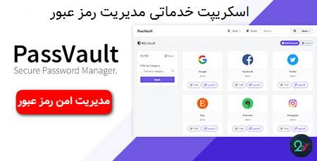 اسکریپت خدماتی مدیریت رمز عبور PassVault